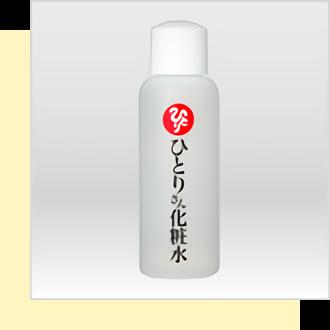 ひとりさん化粧水