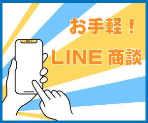 お手軽LINE商談