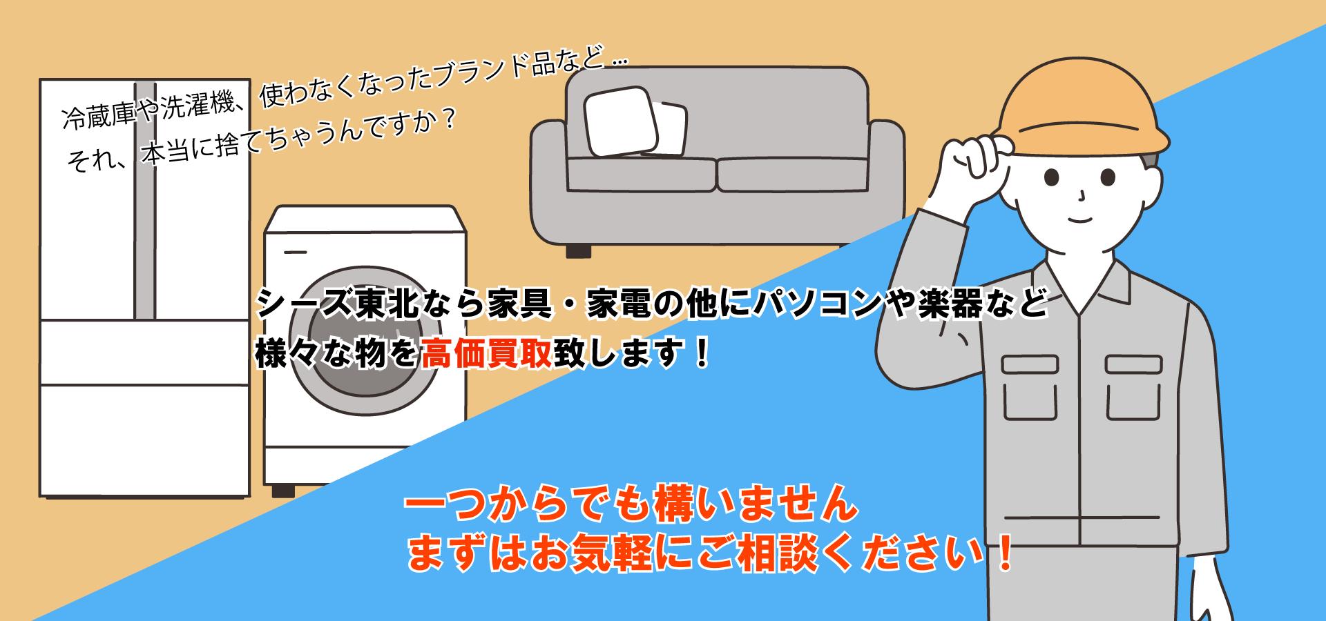 宮城県の不用品回収はシーズ東北にお任せ!